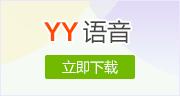 YY下载banner